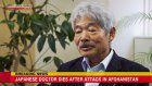 Japanese doctor shot and killed in Afghanistan