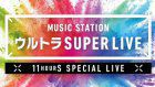 Fourteen Johnny's artists added to 'MUSIC STATION SUPER LIVE'