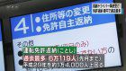 Record Tokyo residents return driving licenses