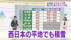 Heavy snowfall likely in western Japan