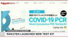 Rakuten launches coronavirus test kit