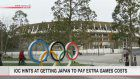 IOC says Japan will shoulder extra Games costs