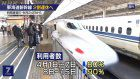 Tokyo-Osaka bullet train services to be cut 20%