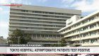 6% of Keio Univ. Hospital patients test positive