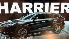 Next-Generation Toyota Harrier Surfaces Before Japanese Debut