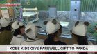 Kobe children thank panda before return to China