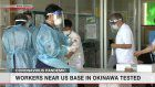 Workers around US base in Okinawa tested for virus