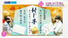 Sealed shogi moves auctioned off for $215,000