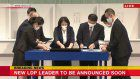 New LDP leader to be announced soon