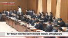 Diet committee debates Science Council appointment