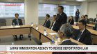 Japan immigration agency to change deportation law