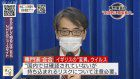 Expert panel: Japan infections continue to spread