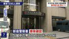 17 coronavirus infections at Tokyo police station