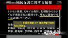 Japan revises missile alert information wording