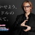 YOSHIKI stars in THE iDOLM@STER: SHINY COLORS 1st anniversary campaign