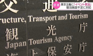 Japan promotes private lodging for Olympics