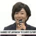 Noguchi named 1st Japanese to carry Olympic flame