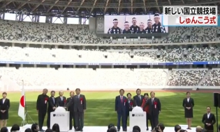 Ceremony marks completion of Olympic stadium