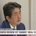 Abe orders review of 'hanko' seal culture