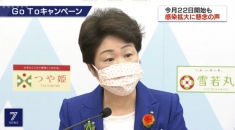 Yamagata governor worried about travel campaign