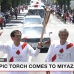 Olympic torch comes to Miyazaki