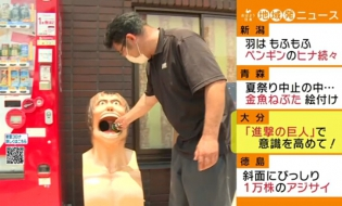 'Attack on Titan' recycling box unveiled in Oita